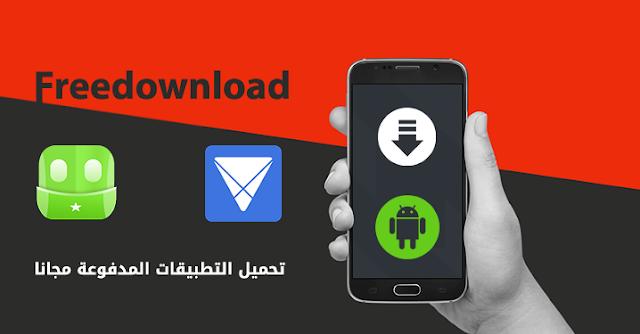 تحميل التطبيقات المدفوعة مجانا من متجر AtoZ Downloader ومتجر ACMarket .