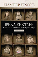 https://www.culture21century.gr/2018/11/irena-sendler-toy-gilbert-sinoue-book-review.html