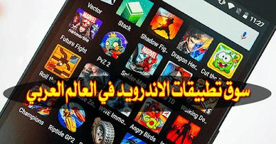 سوق-تطبيقات-الاندرويد-في-العالم-العربي