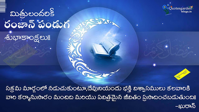 Telugu Ramadan Greetings wishes pictures images wallpapers khuran readings quotes messages wallpapers
