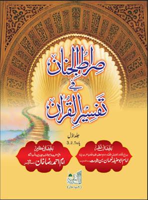 Sirat-ul-Jinan - Jild 1 - Para 1 to 3 pdf in Urdu