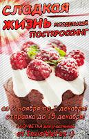 Рукодельный посткроссинг + КОНФЕТКА :)