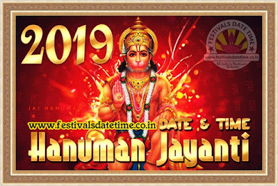 2019 Hanuman Jayanti Date & Time, हनुमान जयन्ती 2019 तारीख व समय