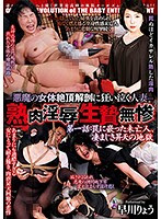 DBER-011 -悪魔の女体絶頂解剖に狂