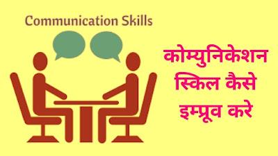 Communication Skill Ko Kaise Improve Kare In Hindi
