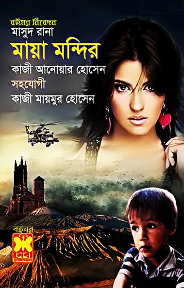 Bangla Boi Pdf By Masud Rana