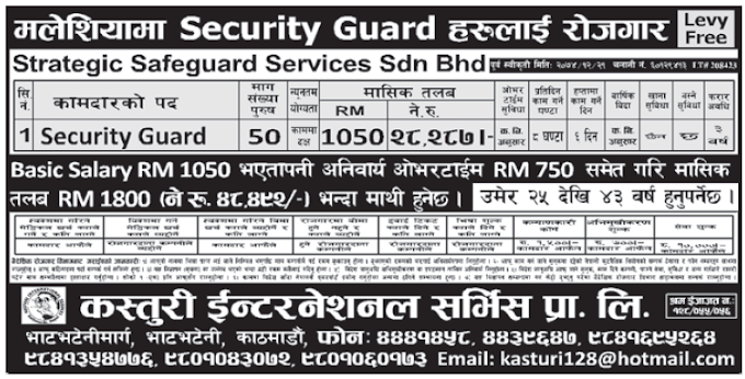 Jobs in Malaysia for Nepali, Salary Rs 48,492