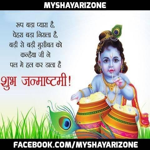 Krishna Janmashtami Shayari Image Status in Hindi