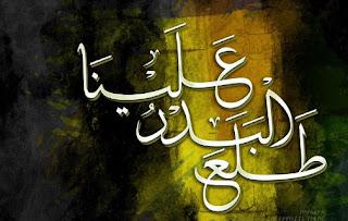 Arti Thala' al-Badru 'Alayna