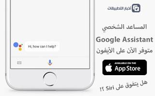 تحميل تطبيق سيري siri  المساعد  شخصي الصوتي للأندوريد والايفون والأيباد