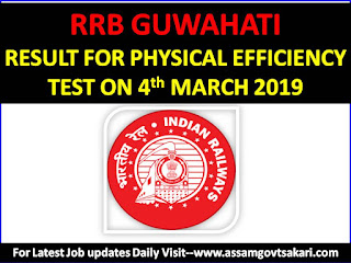 RRB Declaration of Result for Physical Efficiency Test (PET) of CEN 02/2018