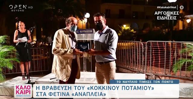 Στο Open προβλήθηκε η βράβευση του «Κόκκινου Ποταμιού» στο Ναύπλιο  (βίντεο)