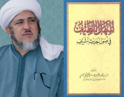 Download al-Manhalul Latif, Karya Sayyid Muhammad bin Alawi al-Maliki