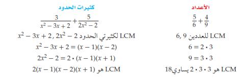 المعادلات النسبية رياضيات