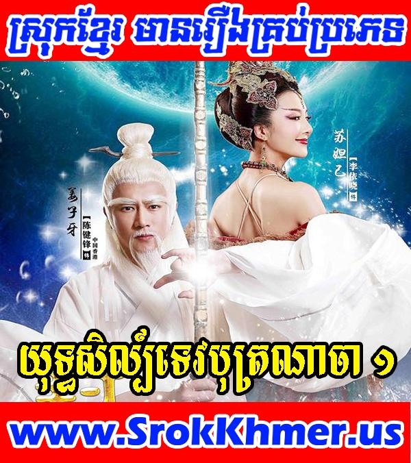 Khmer Movie - Yuthsil Tevaboth Na Ja Part 1 - The Investiture of the Gods 2014 - Movie Khmer - Chinese Drama