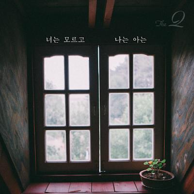 [Single] The Q – 너는 모르고 나는 아는