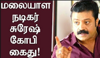 Malayala Actor Suresh Gopi Arrested