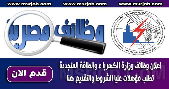 وظائف وزارة الكهرباء والطاقه - اعلان رقم 1 لسنة 2018 منشور اليوم 9 / 4 / 2018