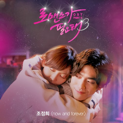 [Single] Jo Jung Hee – Now And Forever (I Need Romance 3 OST Part.5)