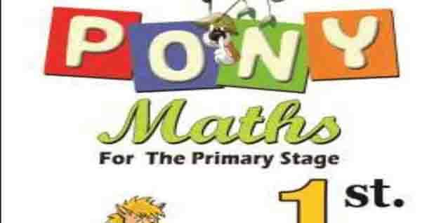 تحميل مذكرة تدريبات Math أولى ابتدائي ترم أول 2019