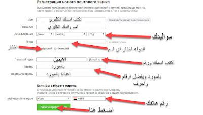 تعلم انشاء حساب فيس بوك Facebook روسي Mail.Ru بدون رقم هاتف