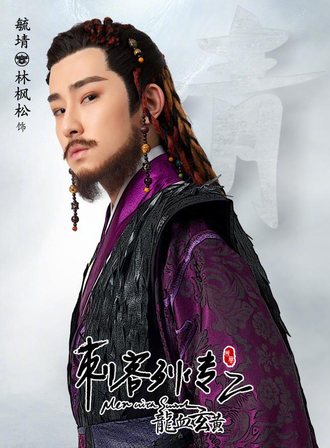 EN] 刺客列傳 (Men with Sword) - Season 2