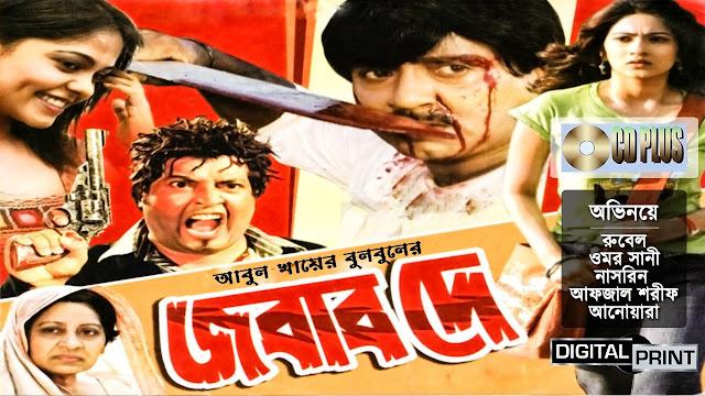 Jawab De Bangladeshi Movie Full HDRip pDVDRip 360p Download