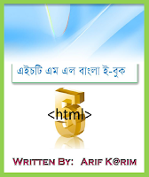 HTML Bangla Ebook by Arif Karim