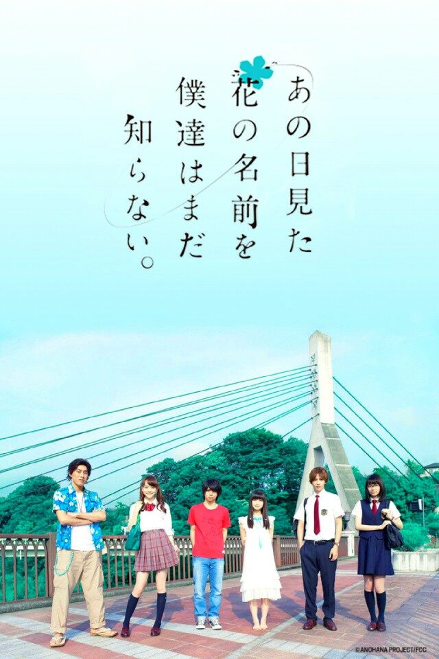 Download Anohana Live Action The Flower We Saw That Day 2015 Subtitle Indonesia Hard Sub DMovieZ