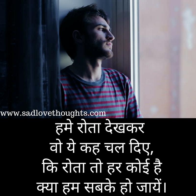 Sad Alone Status In Hindi For Fb Whatsapp Sad Love Thoughts
