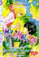 อ่านการ์ตูนออนไลน์ Marmalade เล่ม 18