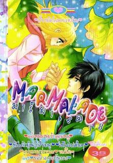 การ์ตูนอัพใหม่ Marmalade เล่ม 18