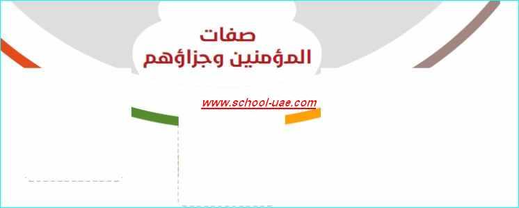 حل درس صفات المؤمنين وجزاؤهم مادة التربية الاسلامية للصف السادس الفصل الدراسى الأول