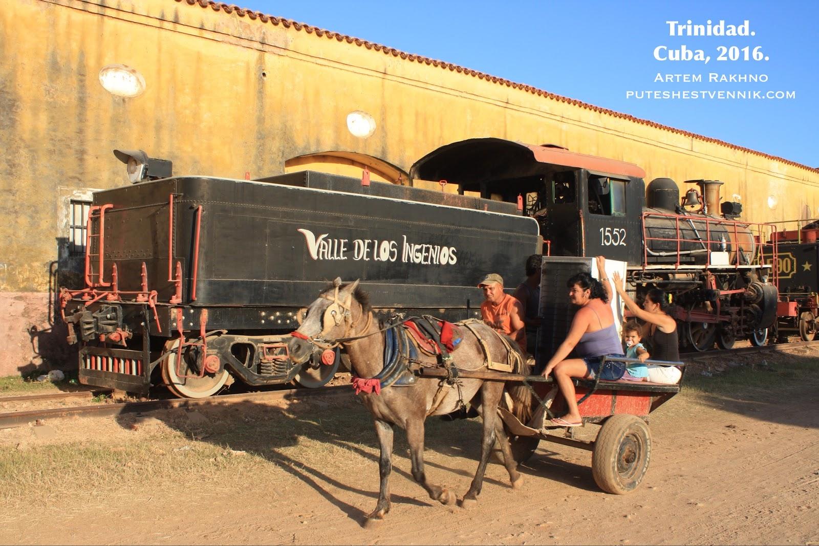 Повозка с лошадью и паровоз на Кубе