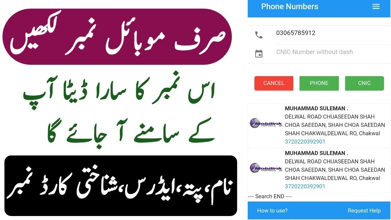 Find Phone Number Owner - Mobile Phone Owner Name