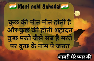 Army shayari,army quotes