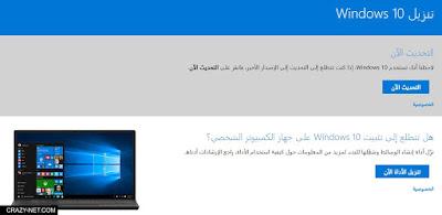 اداة لتحميل ويندوز 10 بصيغة ISO مباشر على الكمبيوتر