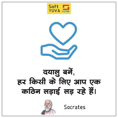 Socrates Quotes in Hindi images, pictures