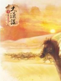 Ballad of the Desert
