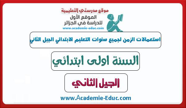 استعمالات الزمن لجميع سنوات التعليم الابتدائي الجيل الثاني 2017-2018