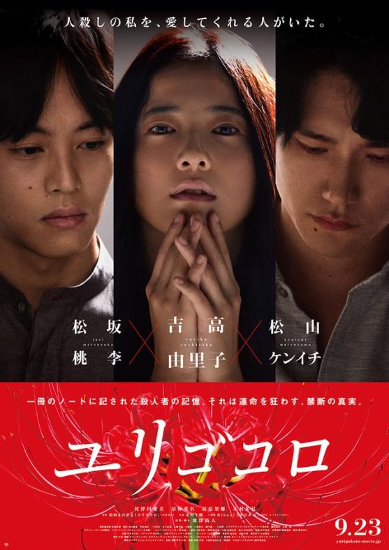 Sinopsis Film Jepang 2017: Yurigokoro / ユリゴコロ
