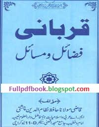 Qurbani Fazail-o-Masail Urdu PDF Book