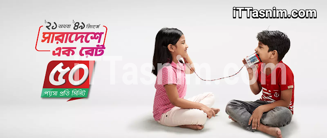 Robi recharge offer 2018 |  21 Tk ,49 Tk  and 166 Tk  recharge offer
