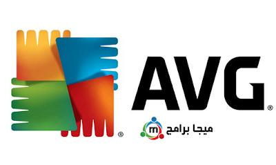 تحميل برنامج AVG AntiVirus 2018 للحماية من الفيروسات