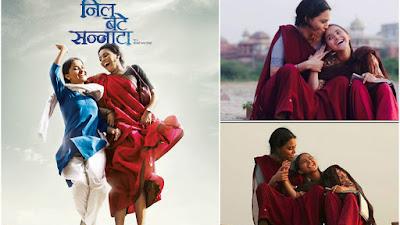 श्विनी अय्यर तिवारी निर्देशित और अभिनेत्री स्वरा भास्कर अभिनीत फिल्म 'निल बटे सन्नाटा
