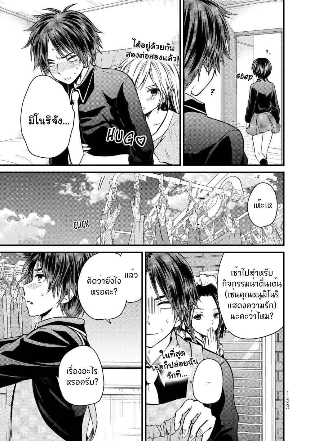 อ่านการ์ตูน Ojousama no Shimobe ตอนที่ 18 หน้าที่ 10
