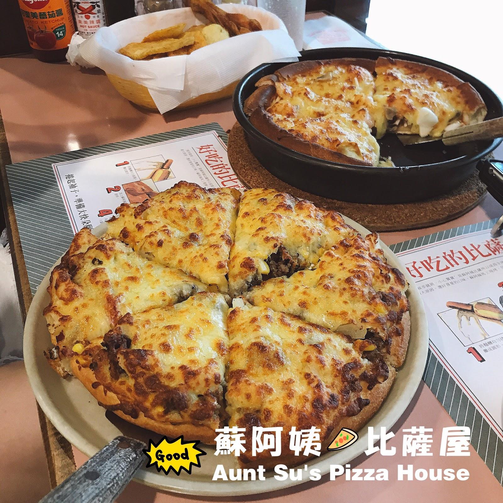 大安 - 蘇阿姨比薩屋 Aunt Su's Pizza House - 克莉絲朵 C.L.