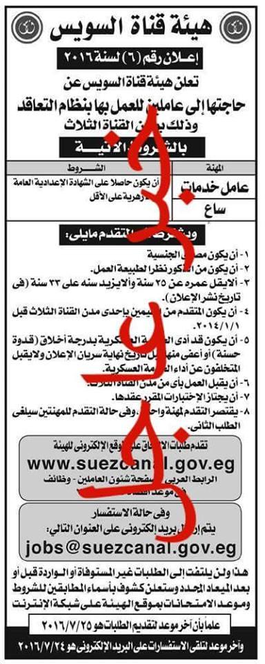 """وظائف هيئة قناة السويس بالاعلان رقم """" 6 لسنة 2016 """" والتقديم الكترونى حتى 25 / 7 / 2016"""