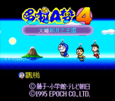 【SFC】 哆啦A夢4:大雄與月之王國+金手指,機器貓小叮噹4!