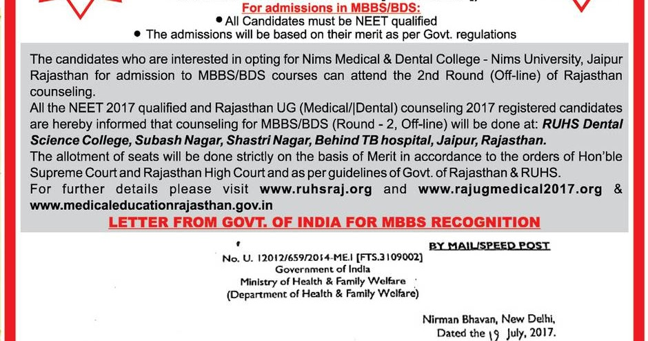 NIMS ADMISSION NOTIFICATION MBBS BDS 2017 | Admit Card
